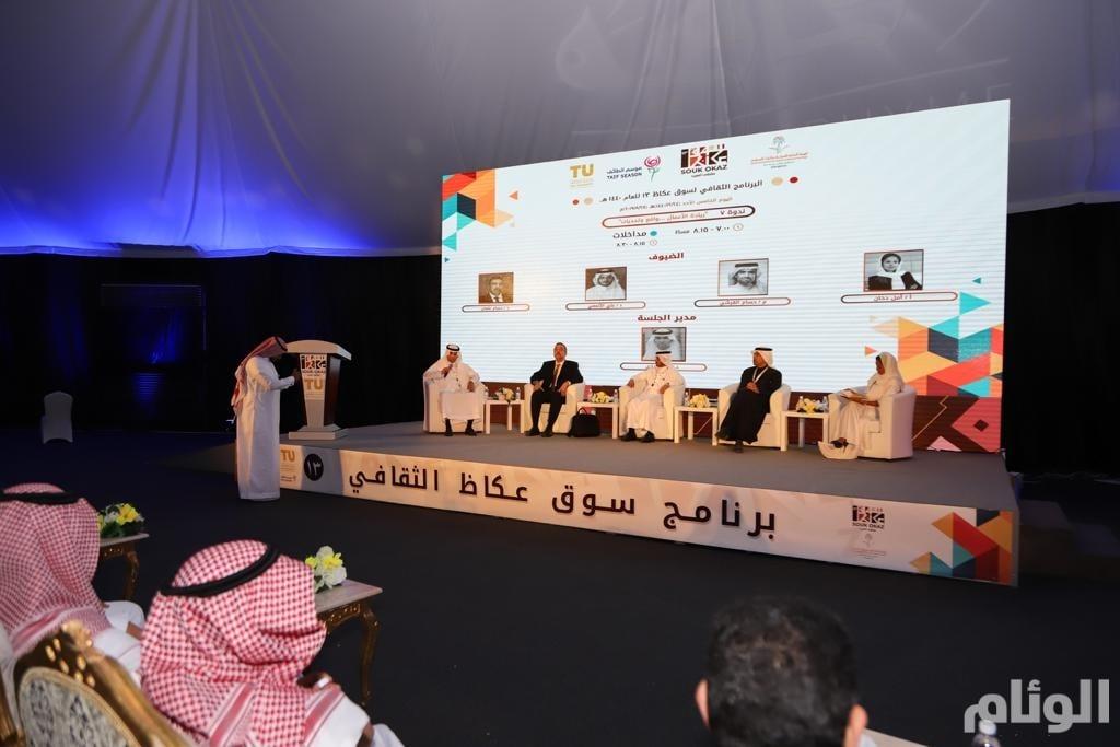 استعراض تحديات ريادة الأعمال في جلسات البرنامج الثقافي لسوق عكاظ
