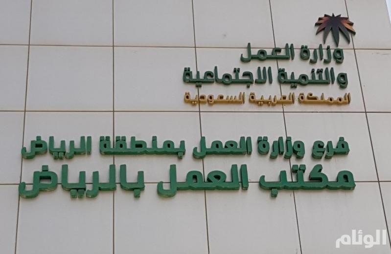 عمل وتنمية الرياض يضبط 976 مخالفة خلال 3 أسابيع