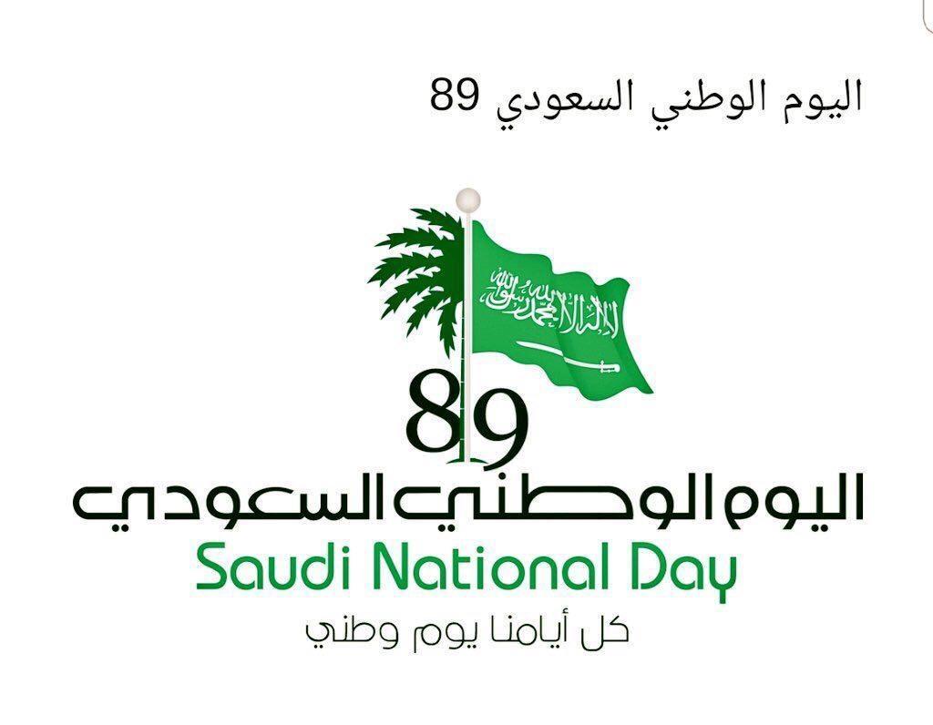 التعليم تحدد مواعيد الاحتفال باليوم الوطني في المدارس والإدارات