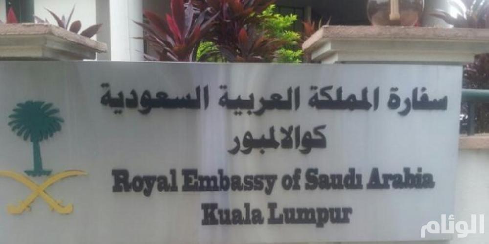 سفارة المملكة في ماليزيا: إصدار 36 ألف تأشيرة للحجاج الماليزيين خلال عام 1440 هجريًا