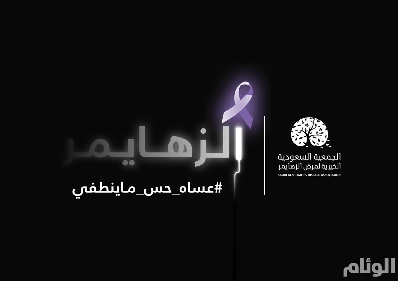 «ألزهايمر» تطلق حملة الشهر العالمي للزهايمر