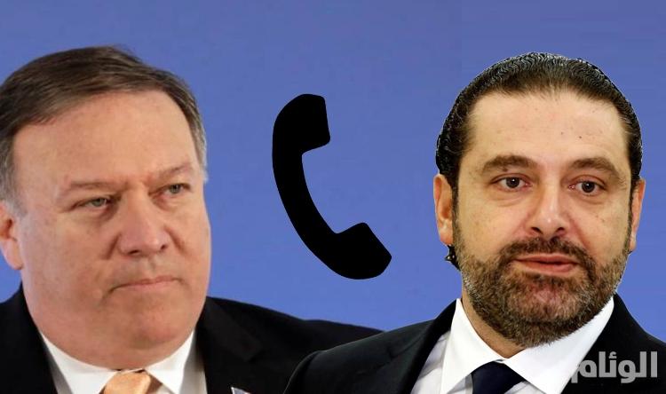 """""""الحريري"""" لـ""""بومبيو"""": ملتزمون بالقرار 1701.. ونطالب بالعمل على وقف الانتهاكات الإسرائيلية"""