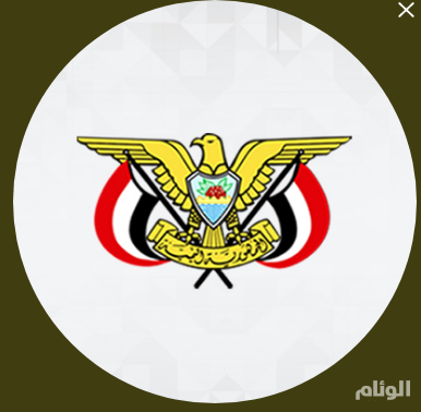 الحكومة الشرعية اليمنية تُرحّب ببيان المملكة وتبدي استعدادها الكامل لما دعت إليه