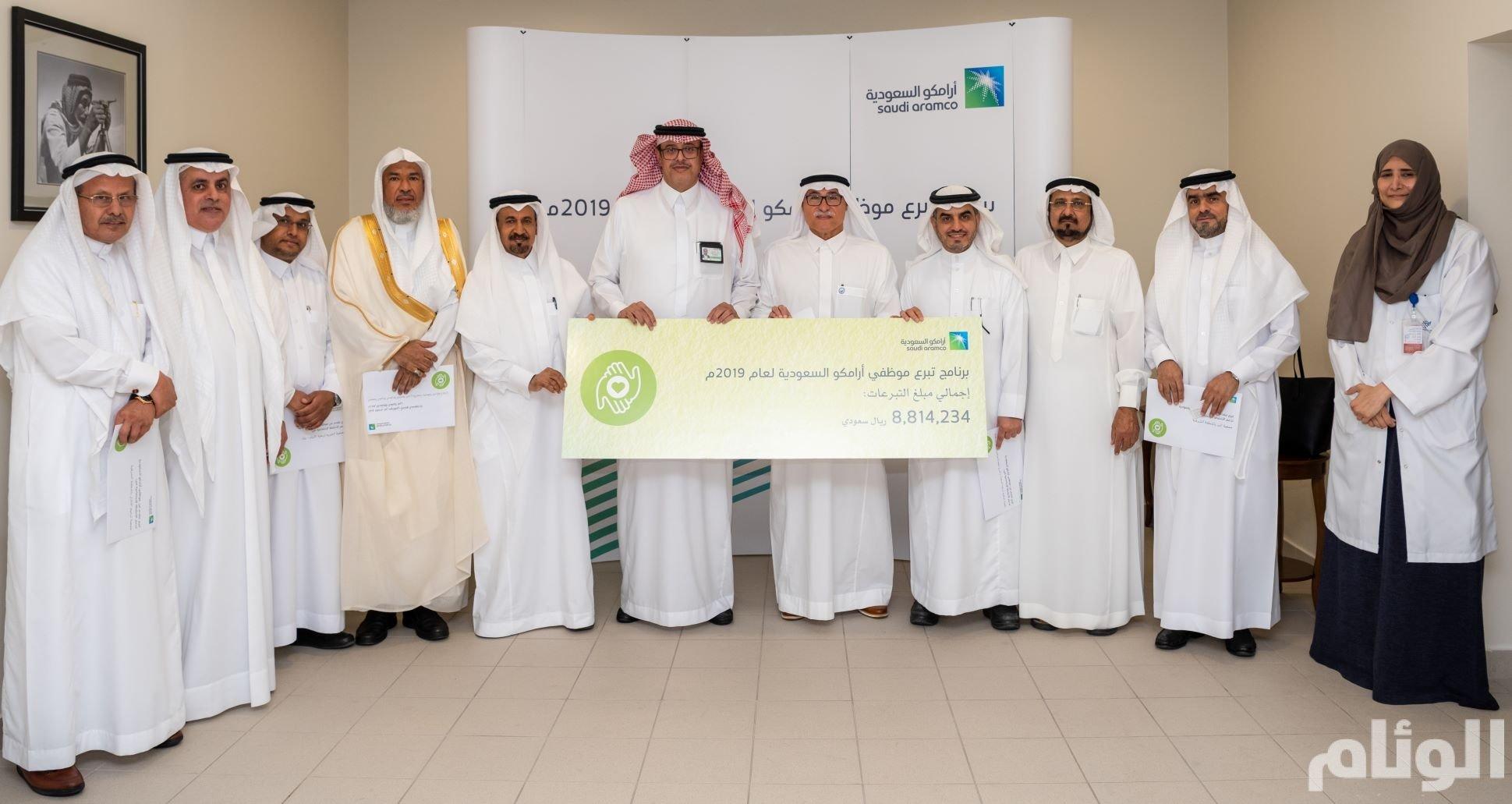 موظفو أرامكو يدعمون 18 جمعية خيرية على مستوى المملكة بما يقارب 9 ملايين ريال