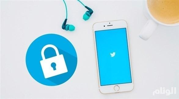 تعرف على كيفية حماية حسابك في تويتر