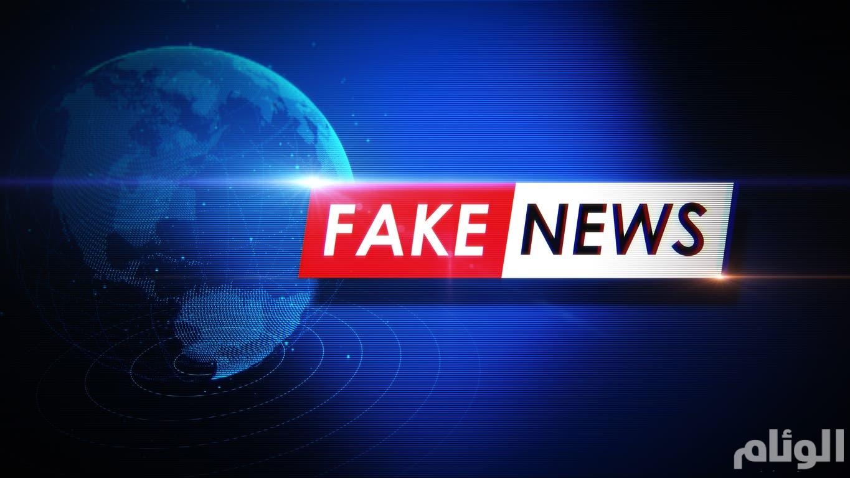 """أمريكا تجهز مشروعًا """"دفاعيًا"""" لمكافحة الأخبار المزيفة"""