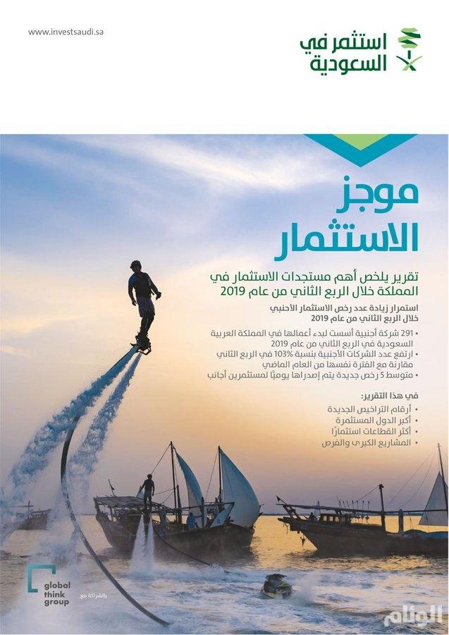 ارتفاع معدل رخص الاستثمار الأجنبي في المملكة إلى 5 رخص يوميًّا في الربع الثاني