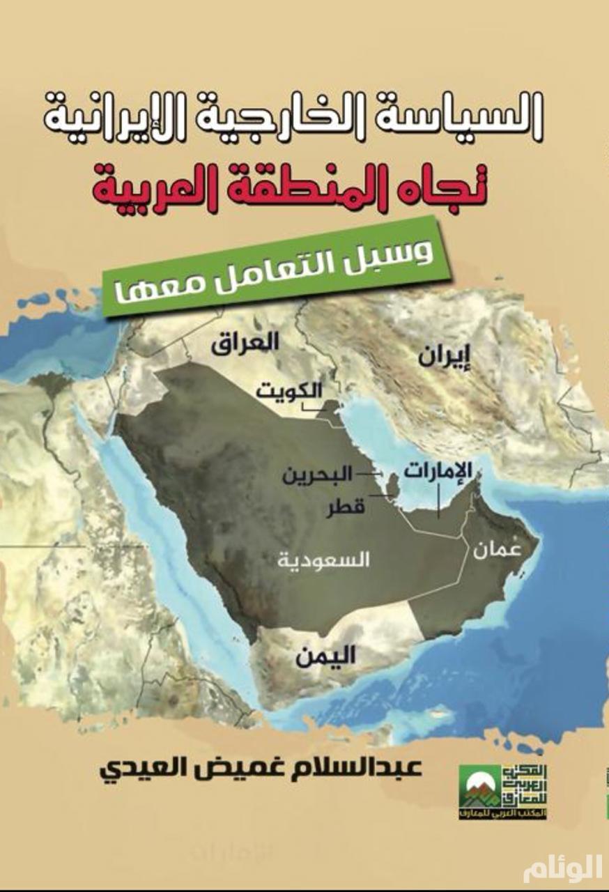 كتاب جديد يكشف أدوات النفوذ الإيراني في المنطقة العربية