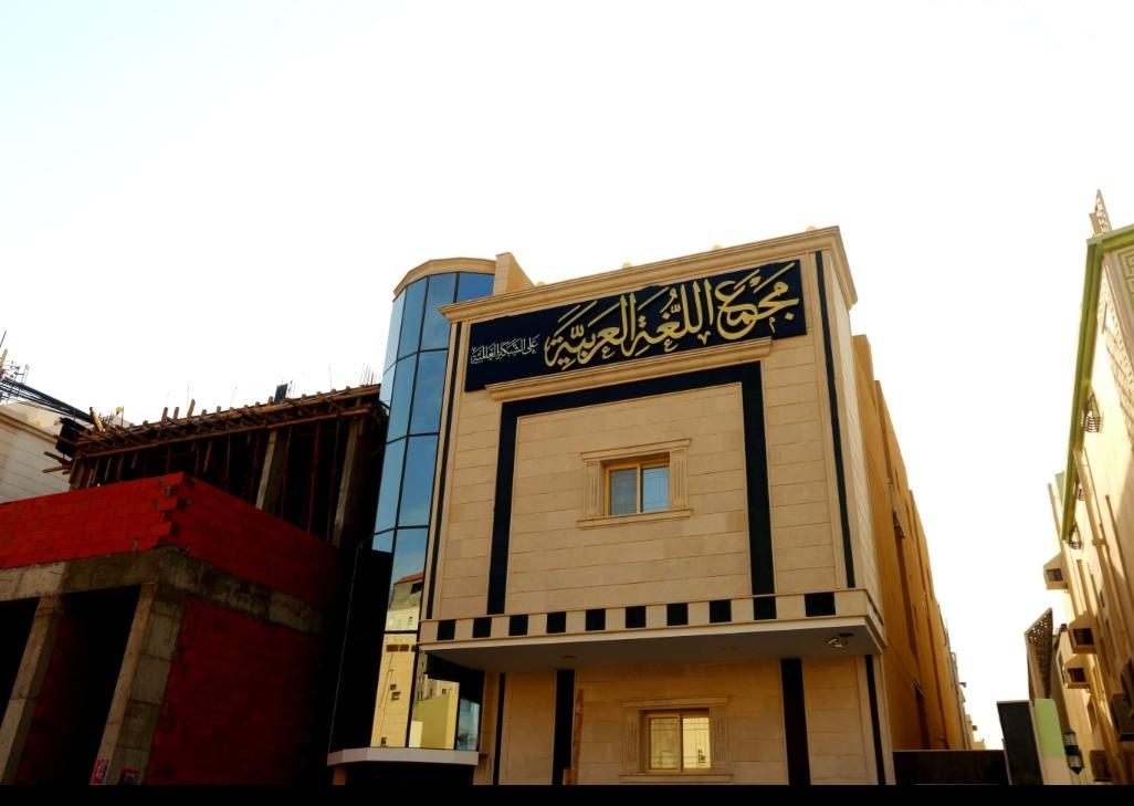 مجمع اللغة العربية