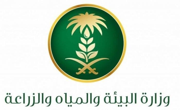 شعار وزارة البيئة السعودية