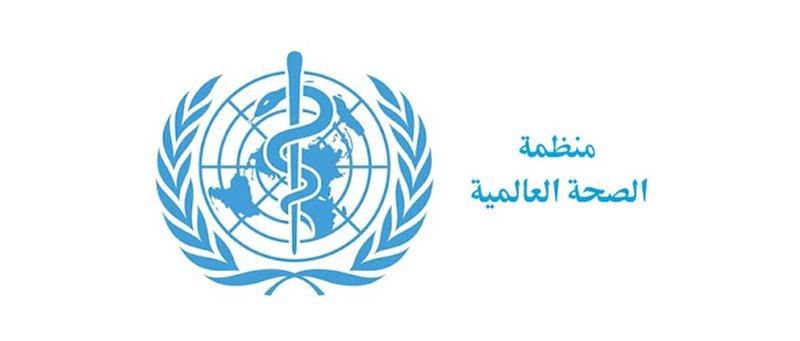 """منظمة الصحة العالمية """"تستبعد تماما"""" أن يكون فيروس كورونا تسرب من مختبر"""