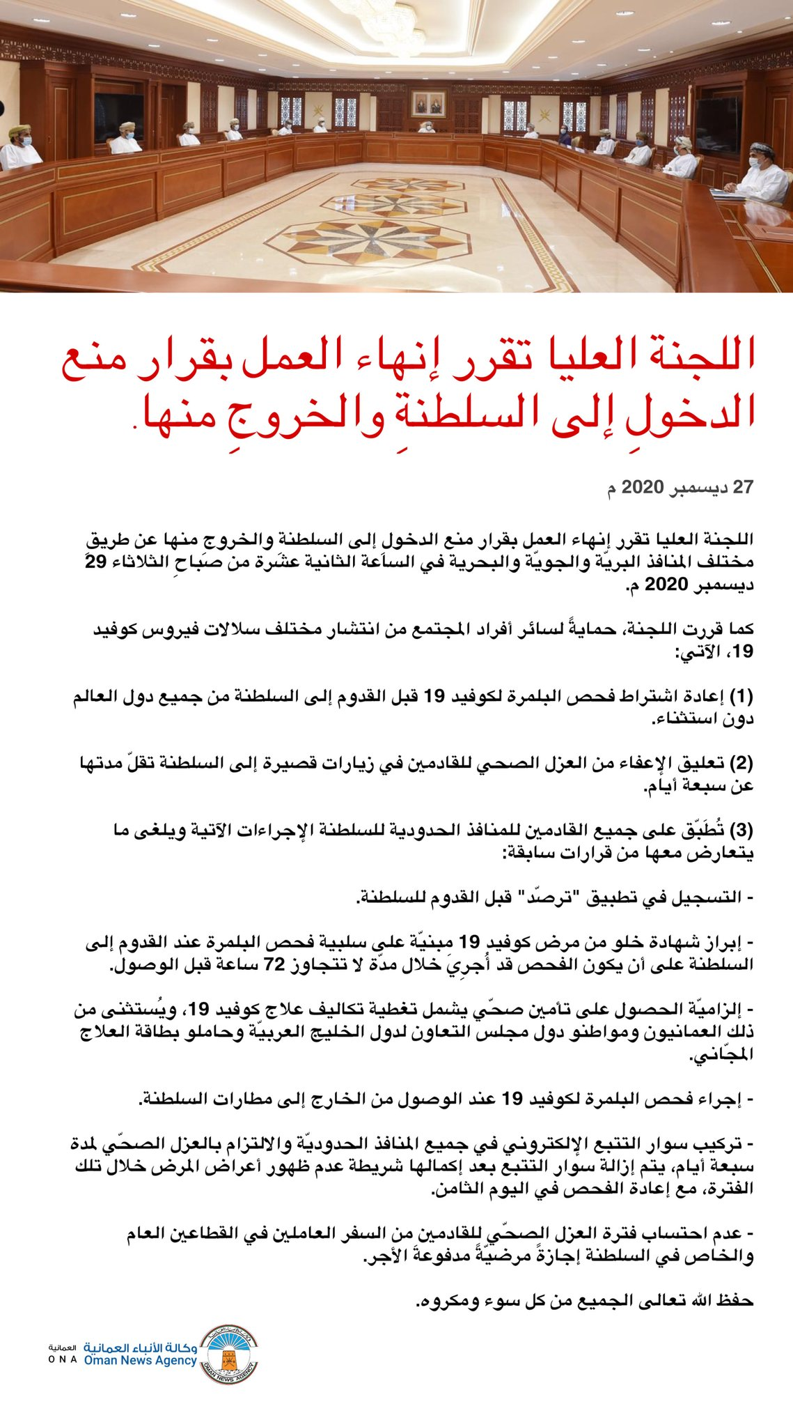 EqPShmNW4AMjDnF - سلطنة عمان تعيد فتح المنافذ البريّة والجويّة والبحرية